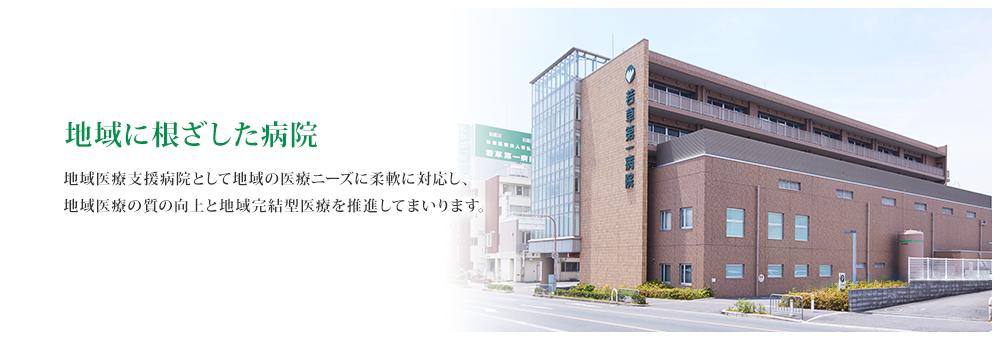 東大阪市 病院