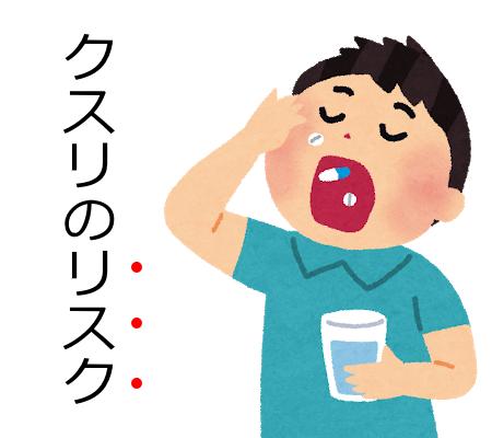 「体壊れる 副作用 イラスト」の画像検索結果