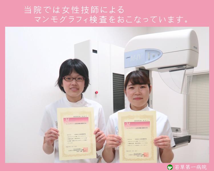 マンモグラフィ 認定 試験