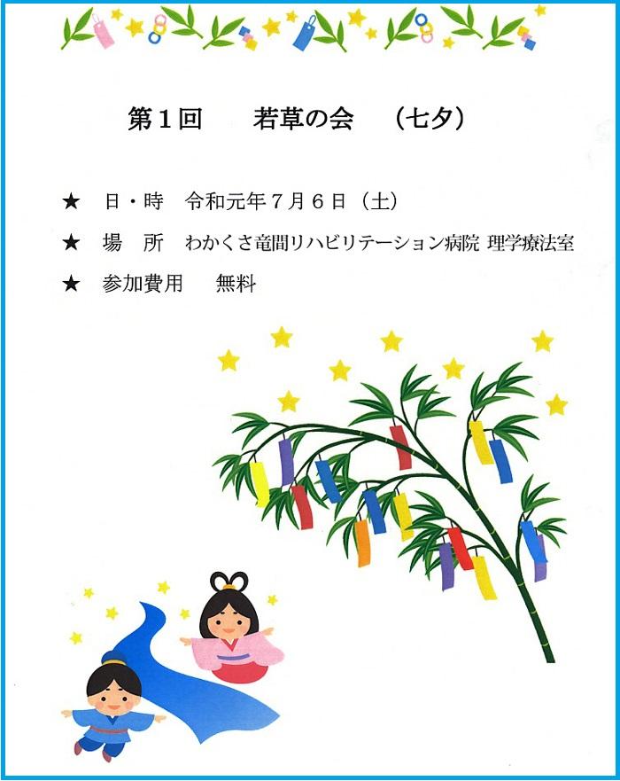 wakakusanokai_19tanabata02.jpg