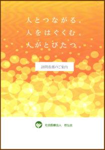 houmon-hyoushi